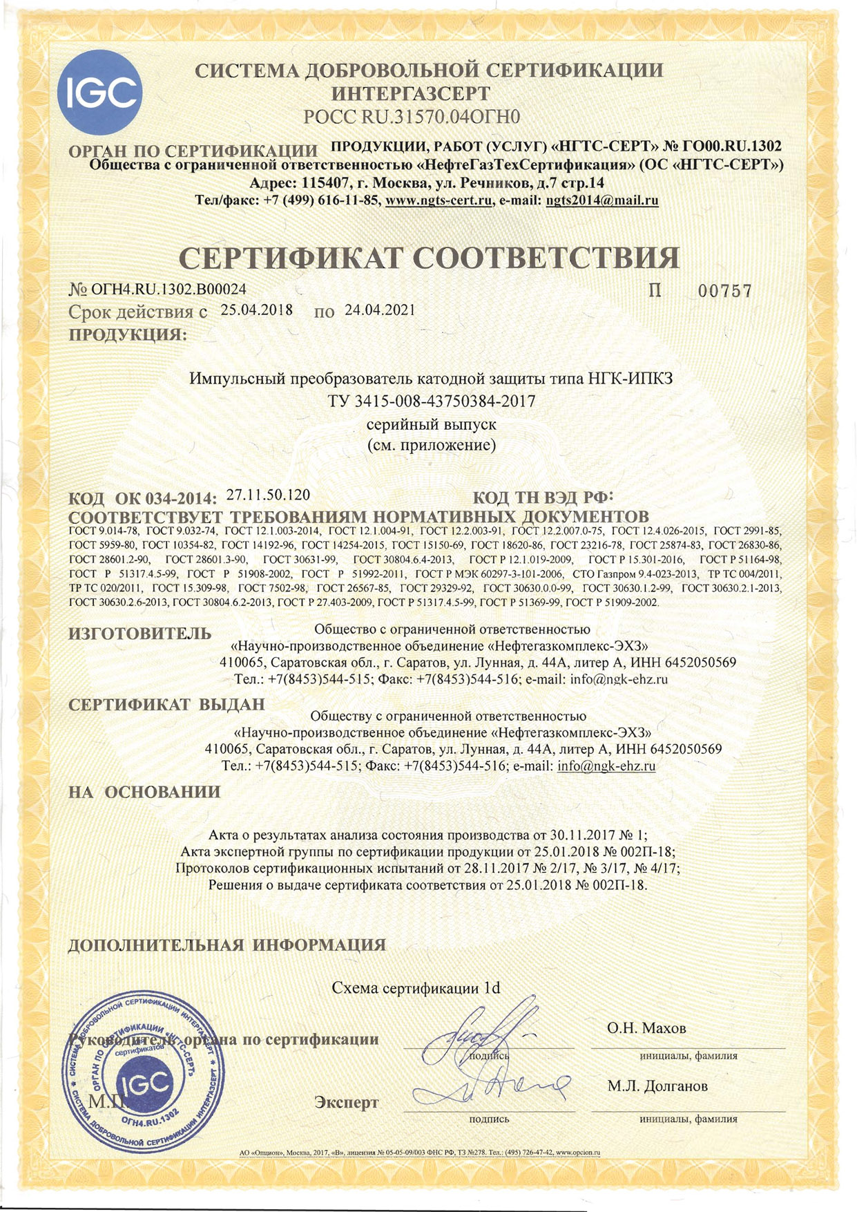 24 Нефтегазкомплекс-ЭХЗ (ИПКЗ)-1