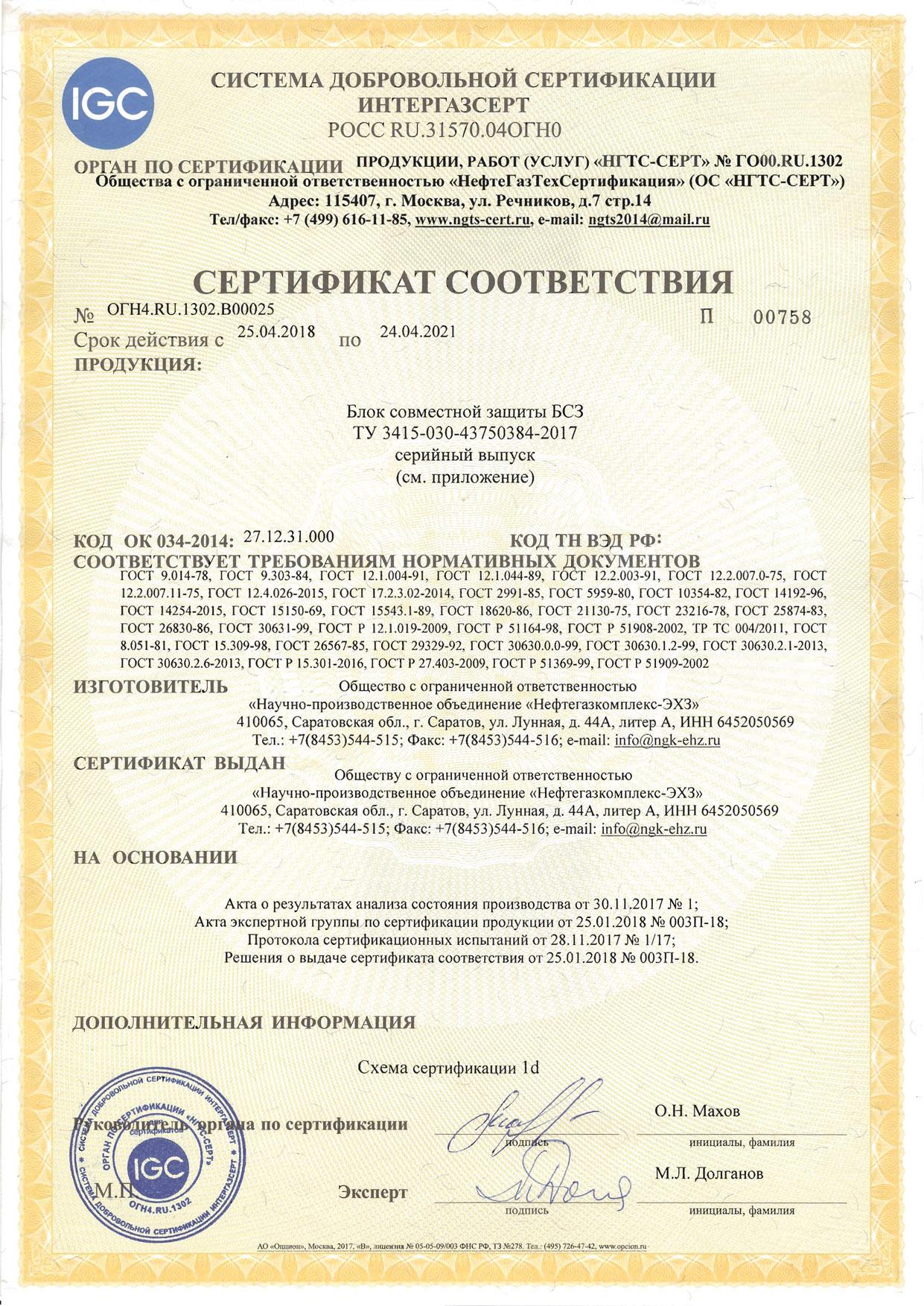 25 Нефтегазкомплекс-ЭХЗ (БСЗ)-1