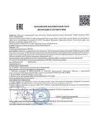 Декларация ТР ТС 004-2011 на ПРОТЕК СДЗ