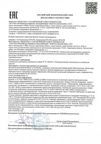 Декларация_радиомодем НГК-РМ