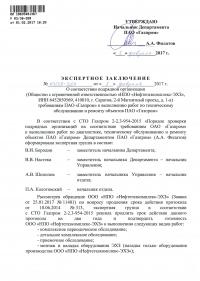 Заключение Газпром тех обслуживание 1