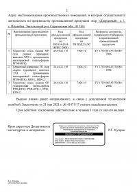 Нефтегазкомплекс-ЭХЗ (файл отображения) (2)-2