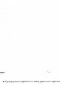 reestr_Page15