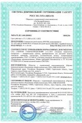 Сертификат Газсерт на СКЗ Протек H00021 Нфтегазкомплекс-ЭХЗ копия