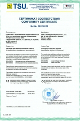 Сертификат СЕ_НГК-ЭХЗ_2020-1