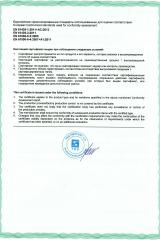 Сертификат СЕ_НГК-ЭХЗ_2020-2