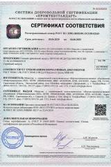 Сертификат на сейсмостойкость ПРОТЕК-МСДЗ