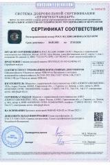 Сертификат сейсмостойкость ПРОТЕК