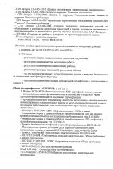 Сертификат соответствия ДИАГНОСТИКА 2018 г-3