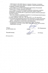 Сертификат соответствия ДИАГНОСТИКА 2018 г-4