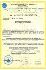 1368 (02621) СС Нефтегазкомплекс-ЭХЗ (НГК-СДЗ )