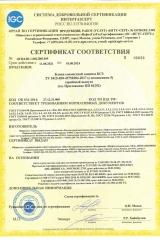 1369 (02622, 01292) СС Нефтегазкомплекс-ЭХЗ(БСЗ)_Page1