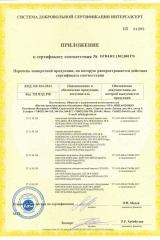 1370 (1302) Макет СС Нефтегазкомплекс-ЭХЗ(ИПКЗ)_Page2