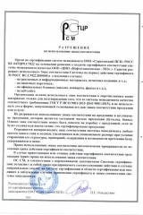 GOSR-R-ISO9001-2015-02.11.2020-2