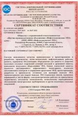 cert_smk_sto_gazprom_9001-1