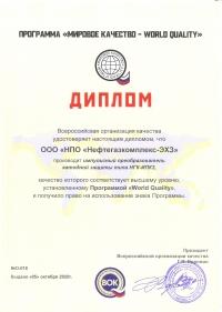 диплом Мировое кач-во