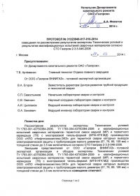 protokol-001