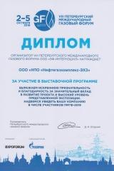диплом ПМГФ 2018