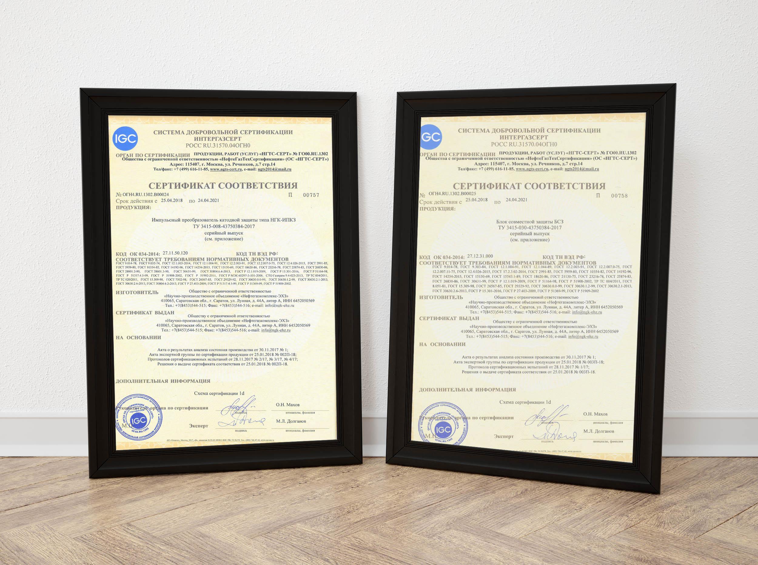 Сертификаты соответствия СДС ИНТЕРГАЗСЕРТ