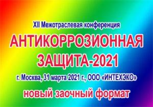 (Русский) Антикоррозионная защита-2021