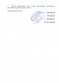 Заключение Газпром тех обслуживание 2