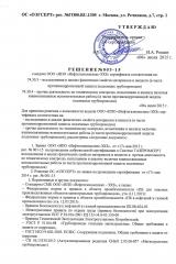 Сертификат соответствия ДИАГНОСТИКА 2018 г-2